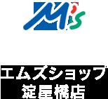 大阪市中央区北浜の各種印刷・加工のエムズショップ